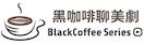 黑咖啡聊美劇